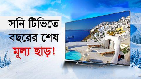 Sony TV Offer Banner