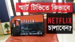 স্মার্ট টিভিতে কিভাবে নেটফ্লিক্স চালাবেন? | How to use Netflix on TV?