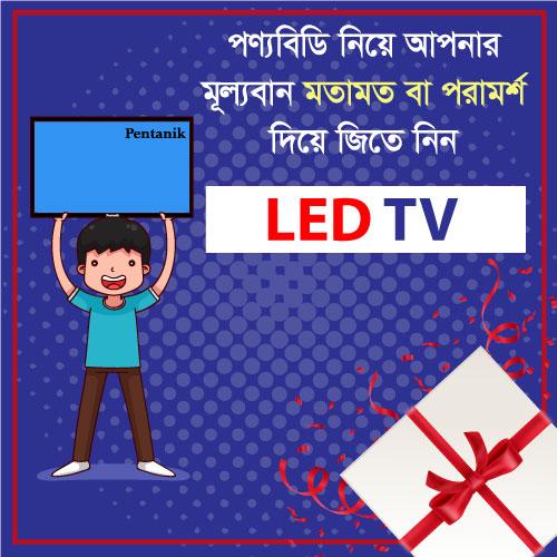 পণ্যবিডি নিয়ে আপনার মূল্যবান মতামত বা পরামর্শ দিয়ে জিতে নিন LED TV