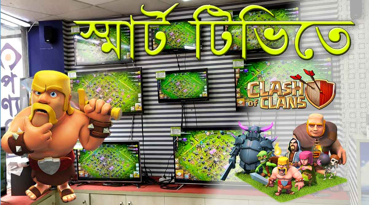 How To Play CLASH OF CLANS (COC) on Android Smart TV | Pentanik TV | Ponnobd
