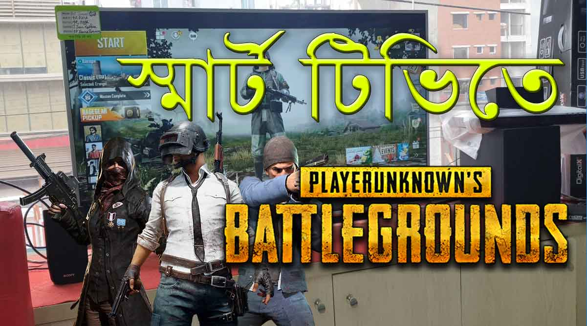 Play PUBG on Smart LED TV | Player Unknown Battlegrounds | Pentanik TV | Ponnobd