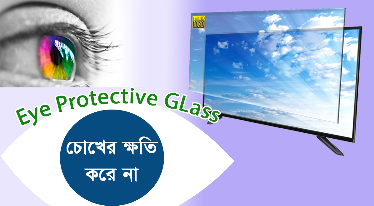 Eye Protective Glass | Double Glass | Pentanik TV