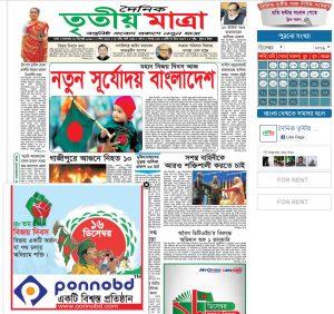 Coverage at Daily Tritiya Matra 1