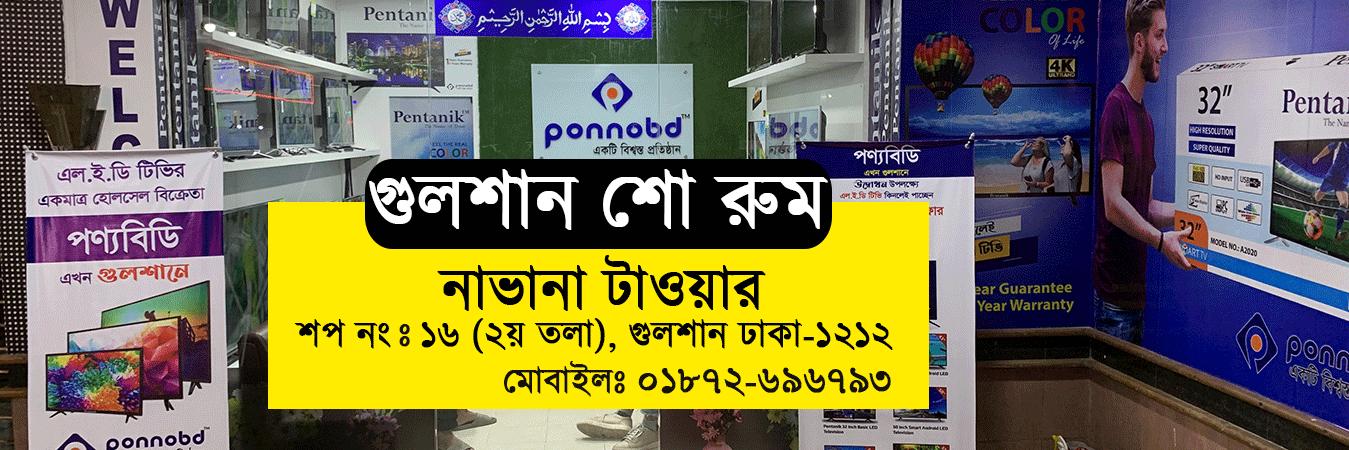 Ponnobd Electronics 1