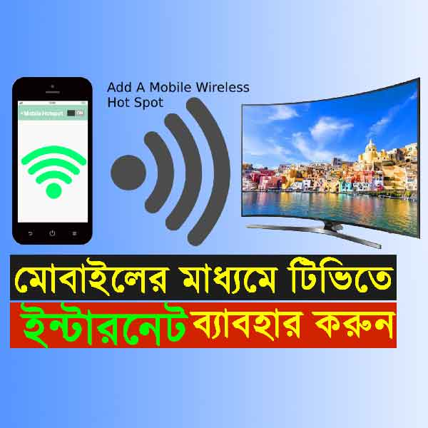 mobile-wifi-share-tv