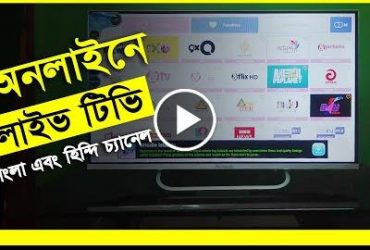 How To Watch Live tv on My Smart TV | Best  Live TV Apps - Thumbnail