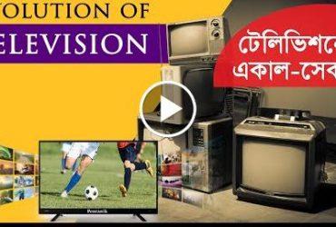 টেলিভিশন যন্ত্রের বিবর্তন | Evolution Of Television Devices - Thumbnail