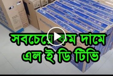বাংলাদেশের সবচেয়ে কম দামে LED Tv। Ponnobd | pentanik | TV Price in Bangladesh | Best TV Price in BD - Thumbnail