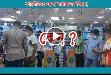 কাস্টমারের আস্থা Ponnobd Electronic | best Electronics Shop in Bangladesh | LED TV Best offer - Thumbnail
