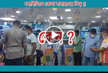 কাস্টমারের আস্থা Ponnobd Electronic | best Electronics Shop in Bangladesh | LED TV Best offer - Thumbnail