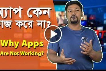 অ্যাপ কেন কাজ করে না ? Why apps are not working ? - Thumbnail