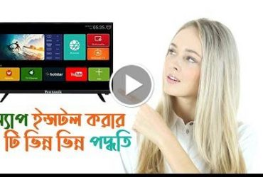 Pentanik Smart TV: How to Download & Install Apps On Your Android TV | 3 different Way - Thumbnail