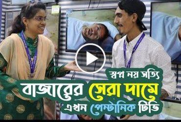 বাজারের সেরা  দামে নতুন টিভি কিনুন। New Pentanik Led TV  Price In Bangladesh - Thumbnail