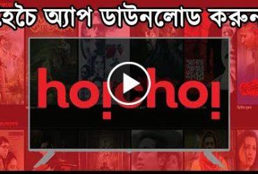 🔥হৈচৈ জনপ্রিয় ভিডিও স্ট্রিমিং অ্যাপ ⏸How To download hoichoi tv application - Thumbnail