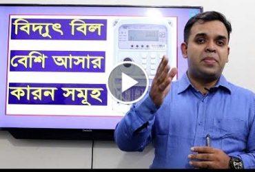 বিদ্যুৎ বিল বেশি আসার কারন সমূহ | Causes of more Electricity bill - Thumbnail