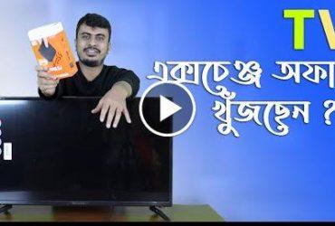 পুরনো টিভি নিয়ে ঝামেলা ? How to convert simple TV to smart TV - Thumbnail