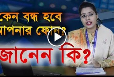 এপ্রিলেই বন্ধ হয়ে যাচ্ছে আপনার মোবাইল ফোন | Unofficial phone ban in Bangladesh - Thumbnail