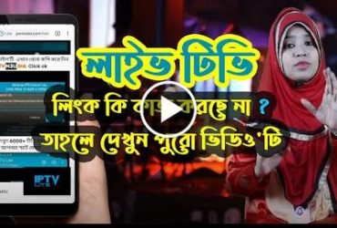 Best live tv app for android in Bangladesh | IPTV M3U & M3U8 SEVERS LINK - Thumbnail