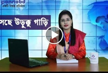 আসছে উড়ুক্কু গাড়ি Bangla Video On Real Flying Cars - Thumbnail