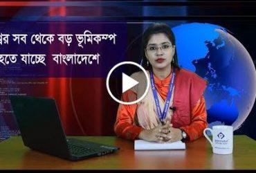 বিশ্বের সবচেয়ে বড় ভূমিকম্প হতে যাচ্ছে বাংলাদেশে World Most Dangerous Earthquake Risk in Bangladesh - Thumbnail