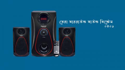 speaker price in bangladesh